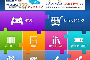 ヤマダアプリ