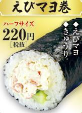 くら寿司のえびマヨ巻