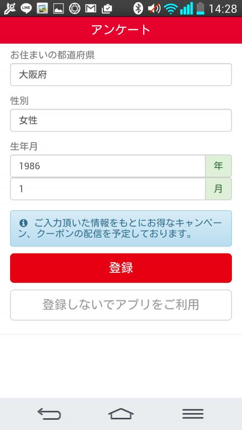 ロッテリアのアプリアンケート画面