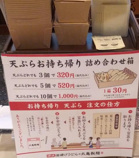 丸亀製麺天ぷら持ち帰り