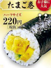 くら寿司たまご巻