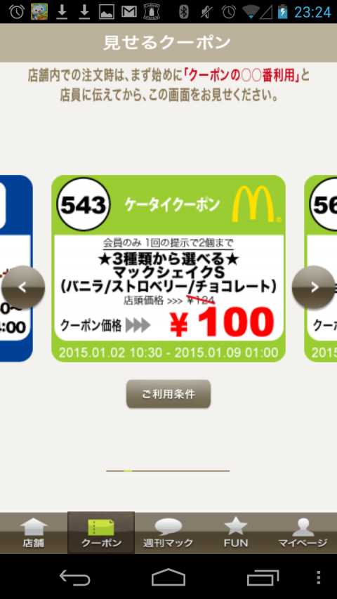 マクドナルドの見せるクーポン