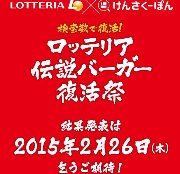 ロッテリア伝説バーガー復活祭