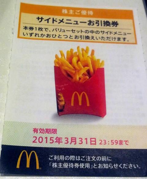 マクドナルドの株主優待券サイドメニュー