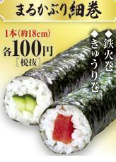 くら寿司まるかぶり細巻