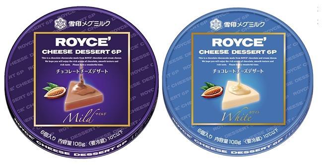 ロイズ雪印コラボチョコレートデザートチーズ