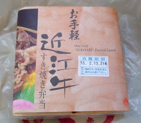 近江牛すき焼き弁当箱