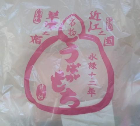近江牛弁当の袋