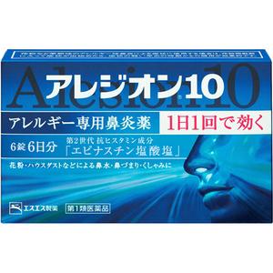花粉症市販薬、アレジオン10