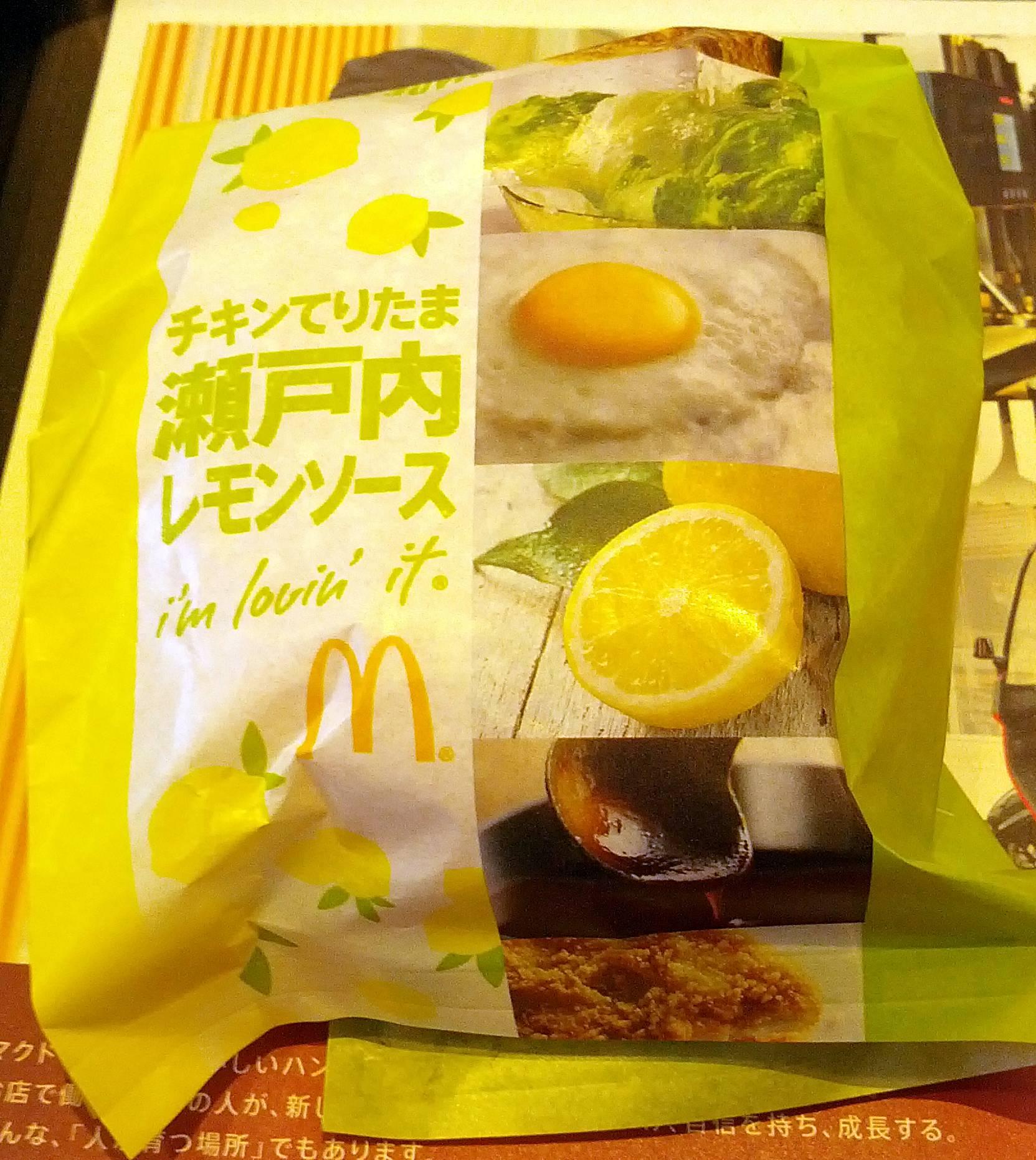 マクドナルド、チキンてりたま瀬戸内レモンソース