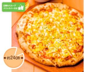 ガストのモーニング「P マヨコーンピザセット」