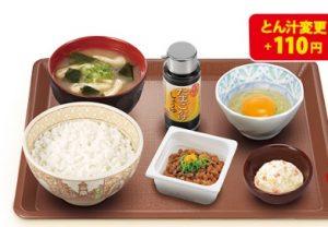すき家「たまかけ納豆朝食」