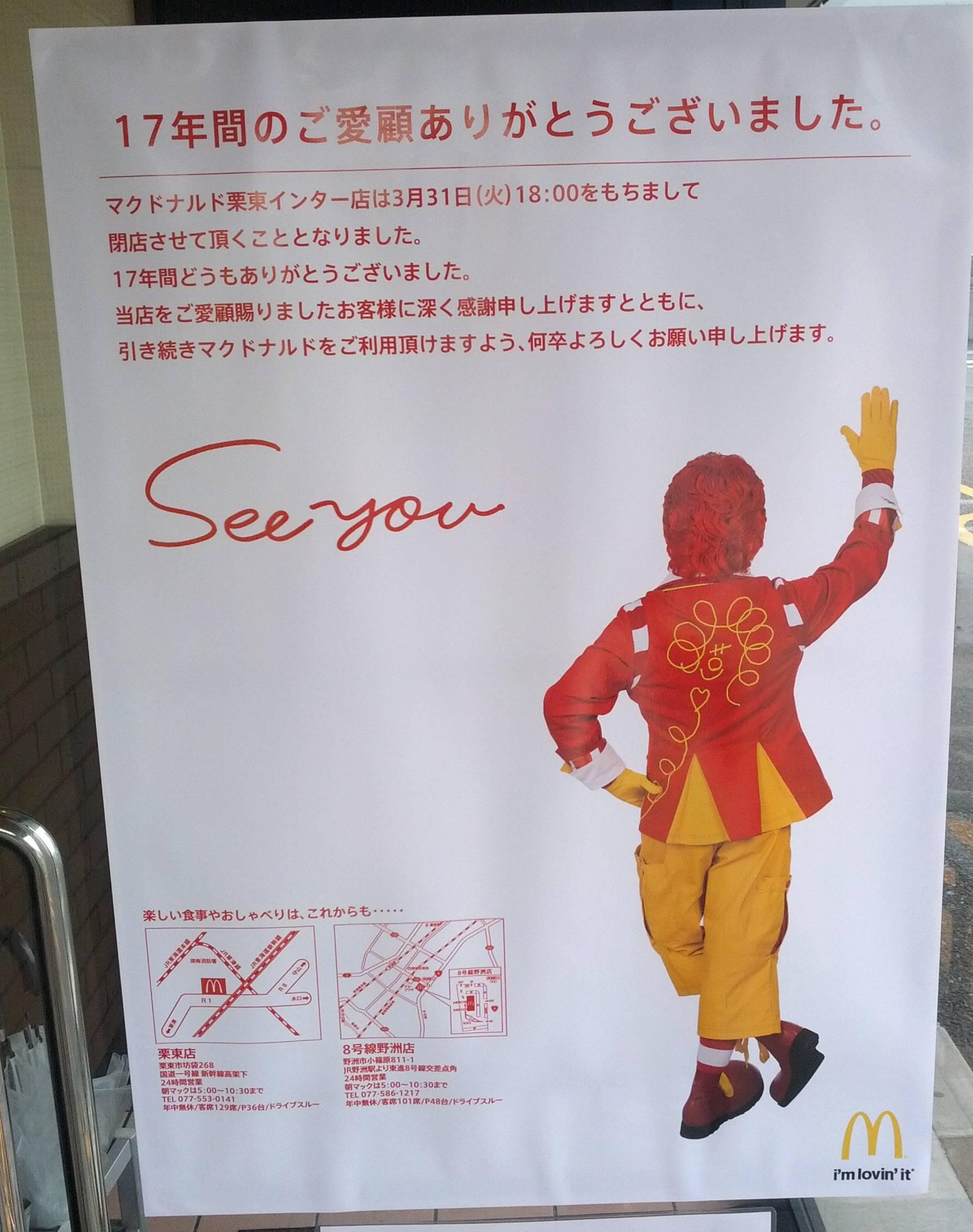 NAVER まとめ【切ない…】マックの閉店ポスターが、なんだかぐっと来る