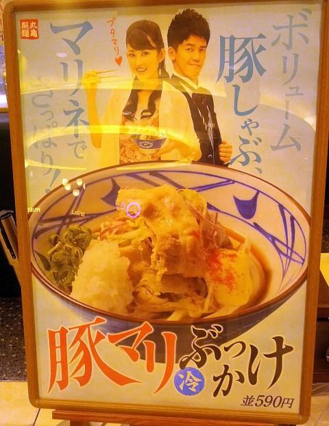 丸亀製麺豚マリぶっかけ看板