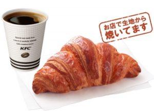 ケンタッキーモーニング「クロワッサン150円」2018年1月
