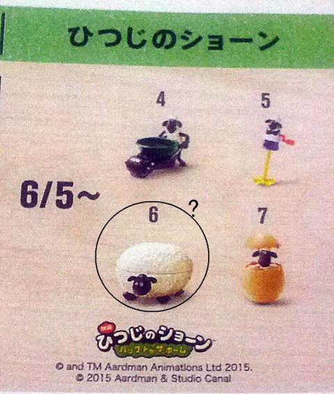 ハッピーセットおもちゃひつじのショーン-2
