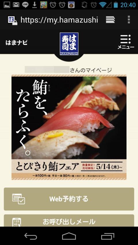 はま寿司予約はまナビ1