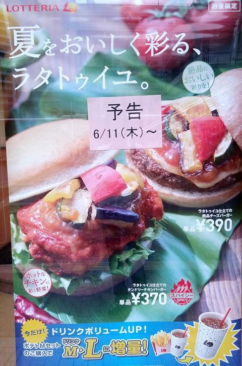 ロッテリアラタトゥイユ仕立てのタンドリーチキンバーガー