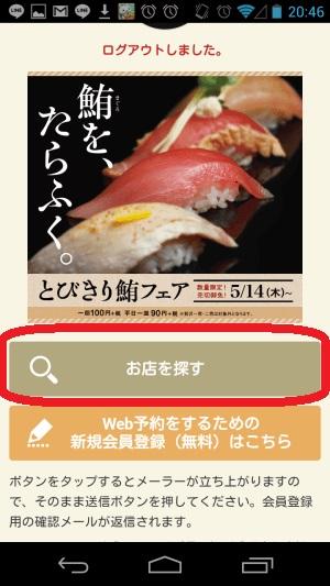 はま寿司の席予約システムはまナビ店舗検索