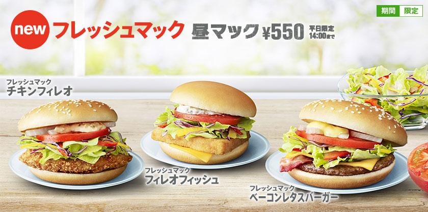 フレッシュマックの3種類