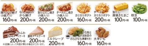 はま寿司の持ち帰り単品メニュー3