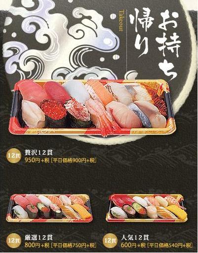 はま寿司のお持帰りメニュー価格一覧01