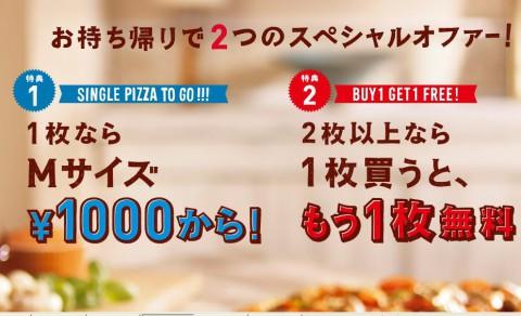 ドミノピザの半額 2枚以上なら1枚買うともう1枚無料