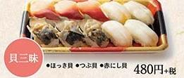 はま寿司「貝三昧」2018年