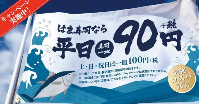 はま寿司の平日90円イメージ