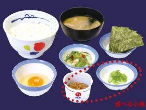 松屋の朝直「定番朝定食」