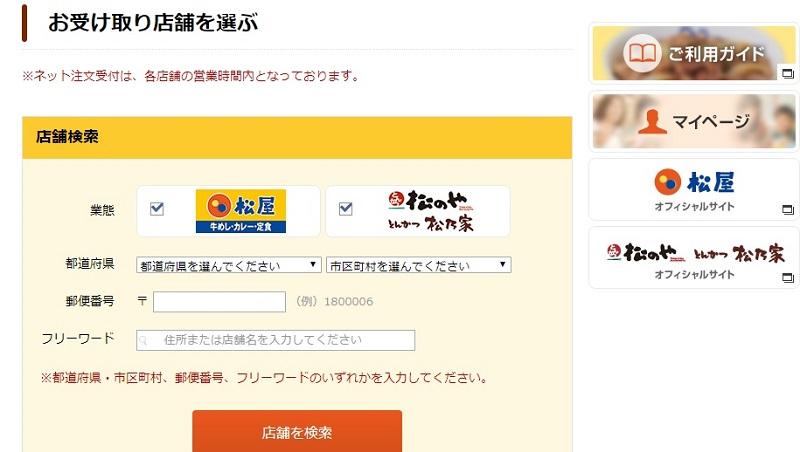 松屋「お持ち帰り」サイト店舗検索
