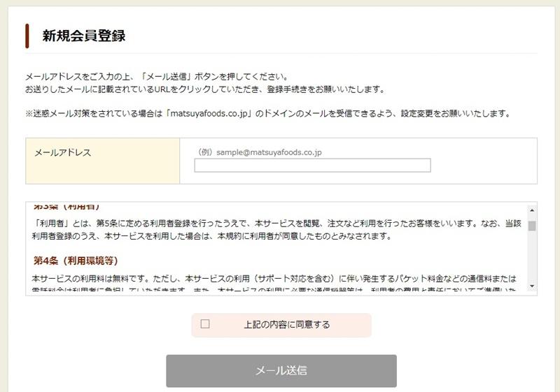 松屋「お持ち帰り」サイト会員登録