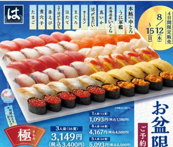 はま寿司のお盆2021持ち帰り限定「極」