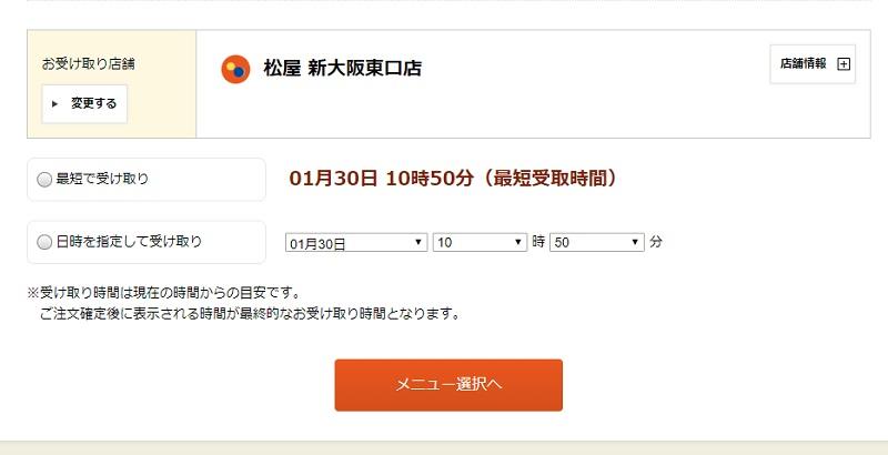 松屋「お持ち帰り」サイト日時選択2