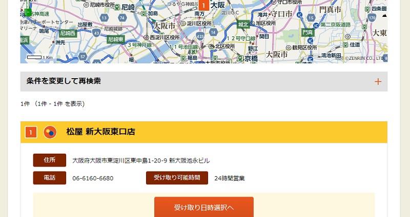 松屋「お持ち帰り」サイト日時選択