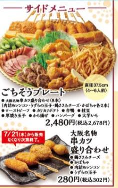 はま寿司のお盆2021持ち帰り限定サイドメニュー