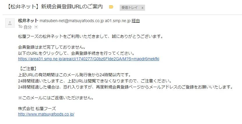 松屋「お持ち帰り」仮登録メール