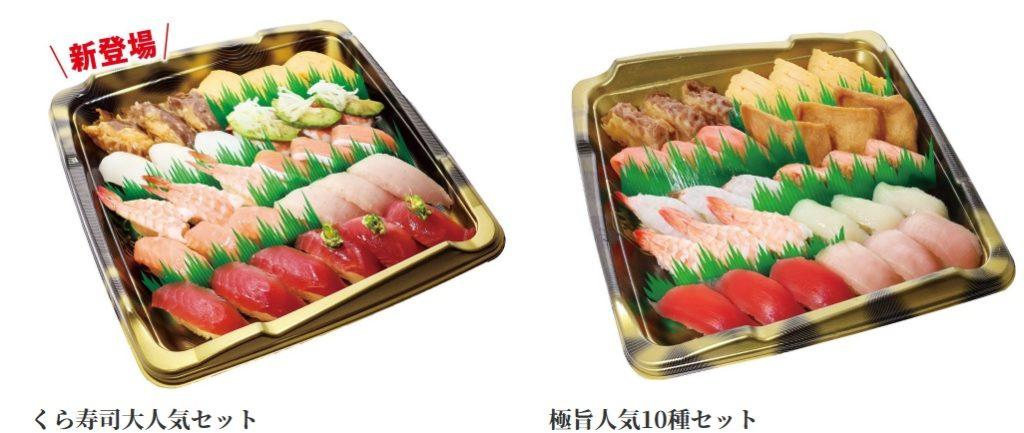 くら寿司人気セット(持ち帰り)