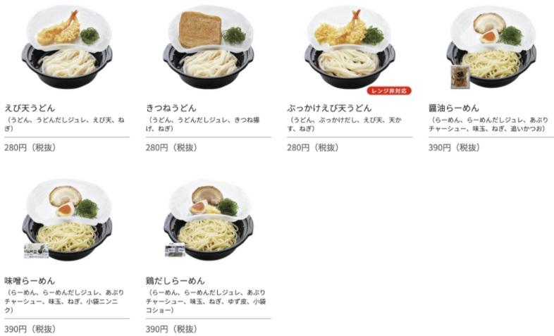 くら寿司のうどん、ラーメン(持ち帰り)