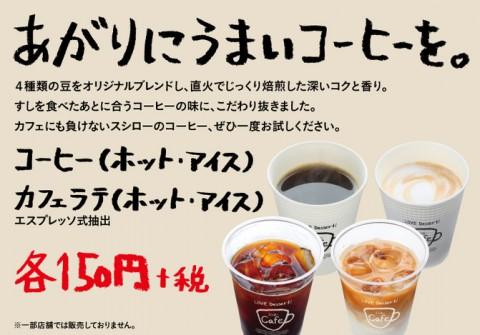 スシロー コーヒー
