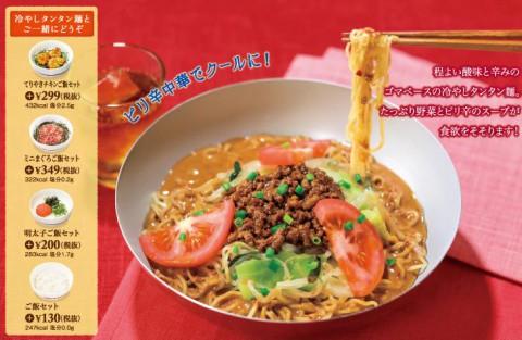ガスト 夏のおすすめ ピリ辛冷やしタンタン麺