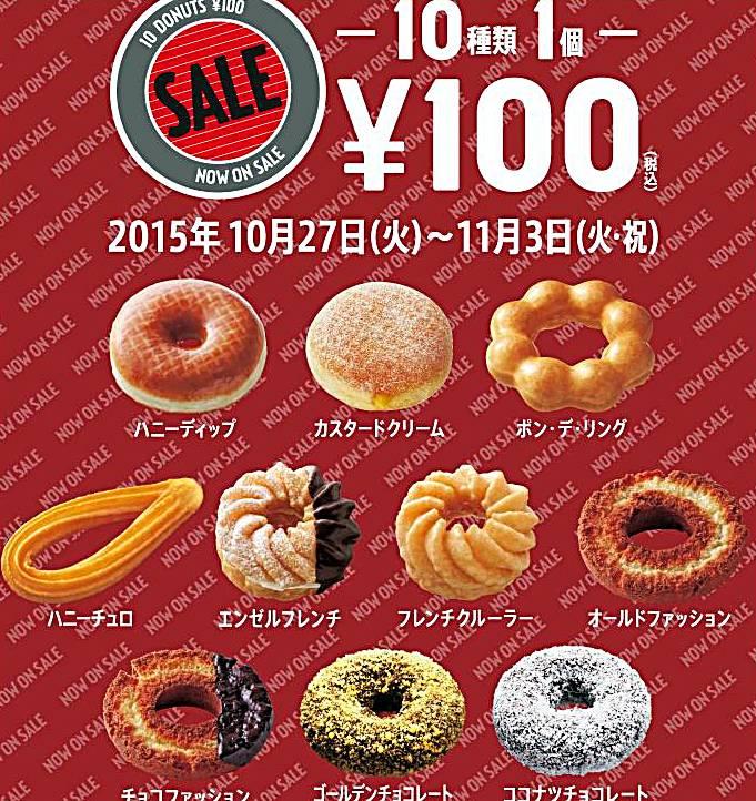 ミスド 100円セール 2015年10月27日