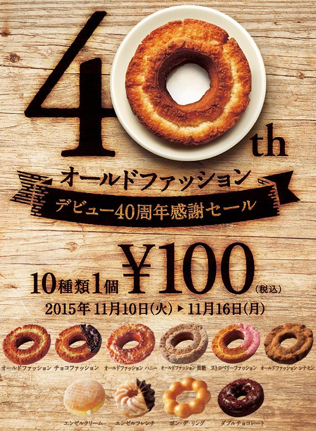 ミスド オールドファッション40周年感謝100円セール