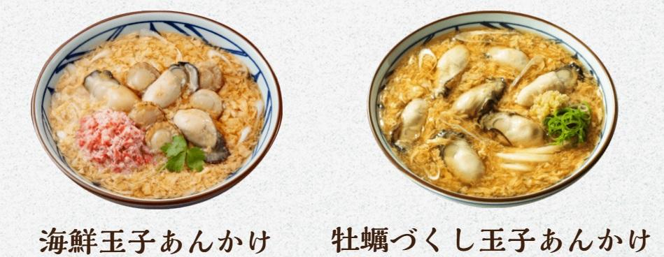 丸亀製麺2020年1月「海鮮玉子あんかけ、牡蠣づくし玉子あんかけ」