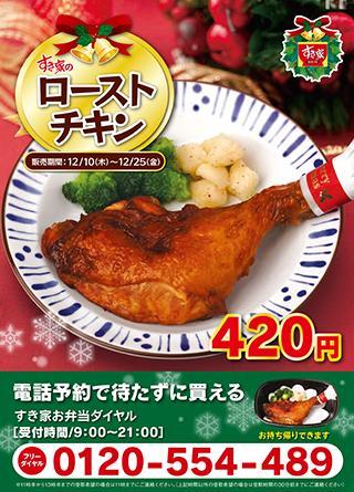 すき家 クリスマスローストチキン