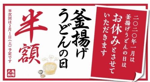 丸亀製麺2020年1月1日半額はなし