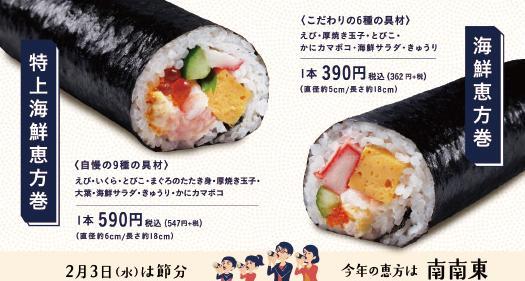 はま寿司 恵方巻2016