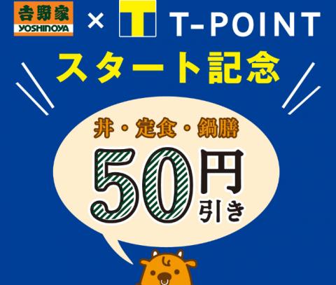 吉野家Tポイント導入記念クーポン