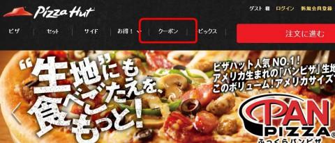 ピザハット画面上部