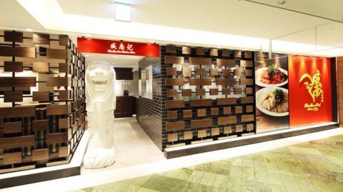 威南記海南鶏飯、日本本店